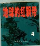地球的红飘带【4】【1993年10月第1版第2次印刷】馆藏 印数1600册
