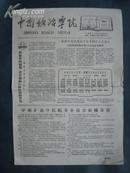 中南矿冶学院第387期[报纸]共4版.1961.5.12