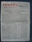 中南矿冶学院第386期[报纸]共4版1961.5.1