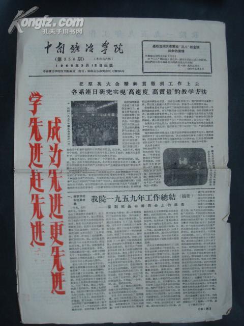 中南矿冶学院第356期[报纸]共6版.1960.3.12