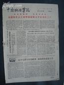 中南矿冶学院第385期[报纸]共4版1961.4.21