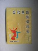 当代中国诗词精选