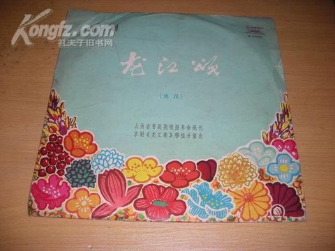 老唱片:晋剧  《龙江顺  (选段) 山西省晋剧院根据革命现代剧《龙江顺》移植并演出