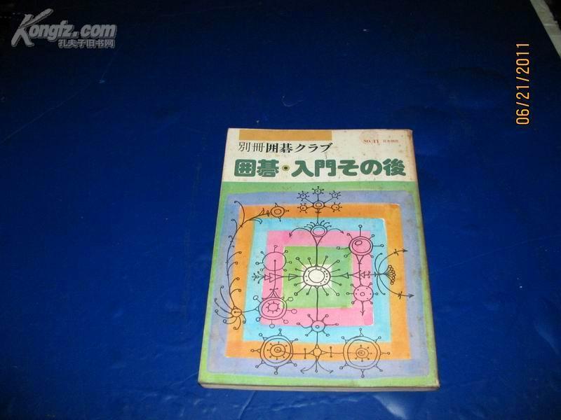 日文原版围棋:囲碁 入门。。。详见书影