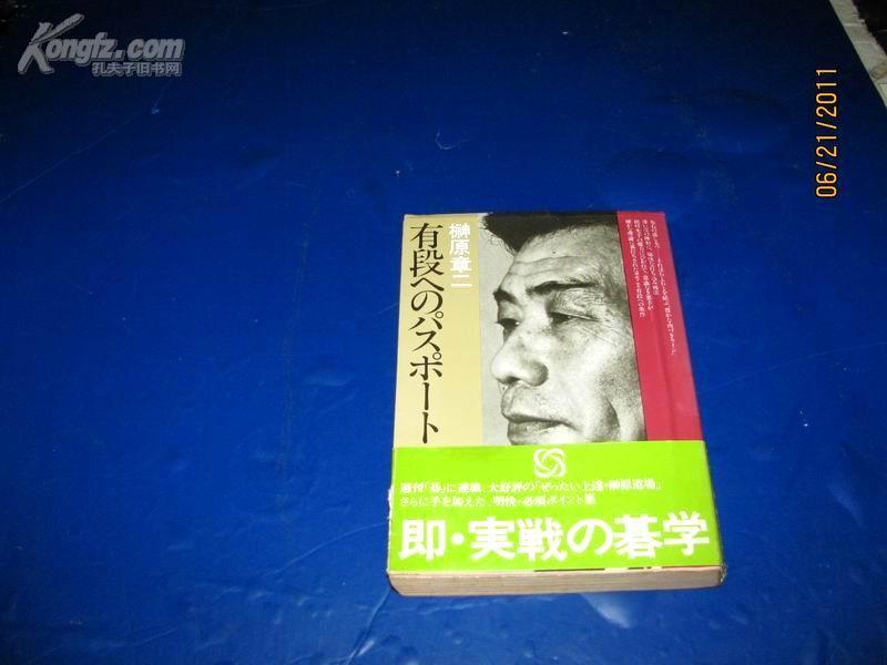 日文原版围棋书:有段。。。详见书影