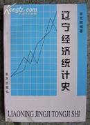 辽宁经济统计史
