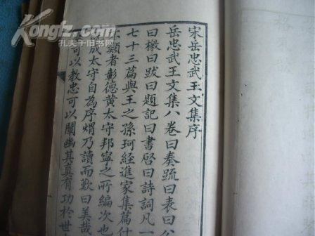 岳忠武王文集(16开线装全册)