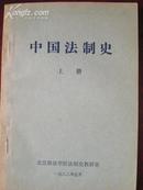 中国法制史(上下册全)