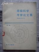 南极科学考察论文集(第二集)馆藏书 8品