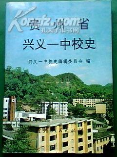 贵州省兴义一中校史【精装本】