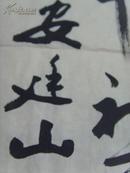 安廷山:书法:世事洞明皆学问 人情练达即文章(红楼梦语)中国书法家协会会员、中国博物馆学会会员