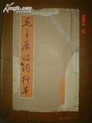 毛主席诗词行草 书法手稿 32页(装裱成册 手工线装 封面及顶端破损 内页文字完整 详见图)