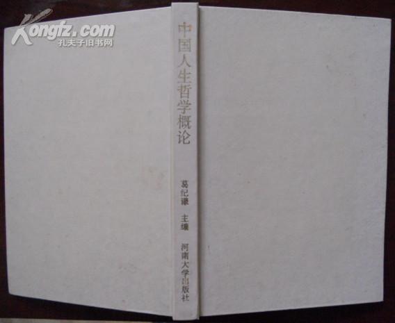 中国人生哲学概论(精装 93年1版1印)