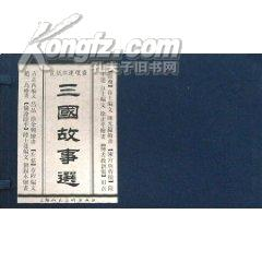 三国故事选(宣纸本连环画)