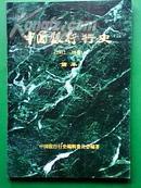 中国银行行史1912-1949简本