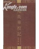 文苑英华校记(全十册)