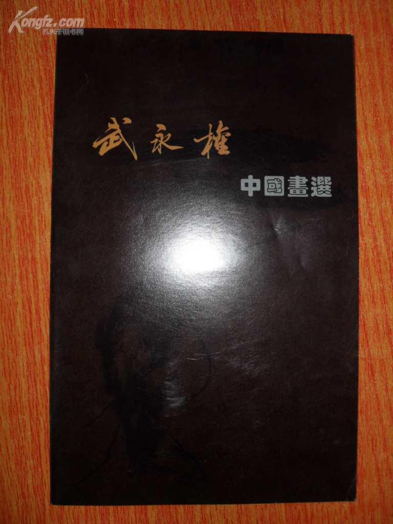 武永权中国画选