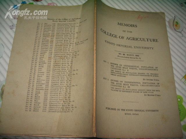 京都帝國大學農學部紀要 第四十九號  [英文版 道林紙本]昭和16年版