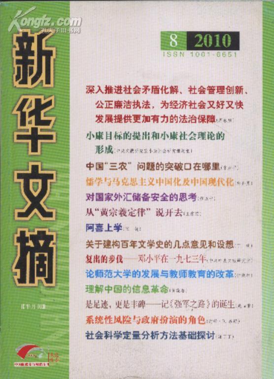 新华文摘2010年第8期
