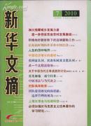 新华文摘2010年第7期