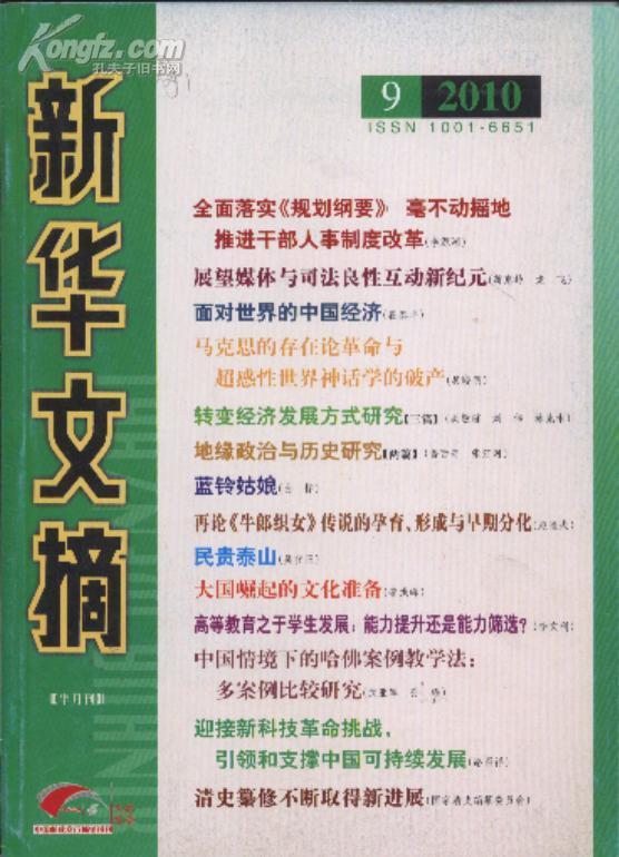 新华文摘2010年第9期