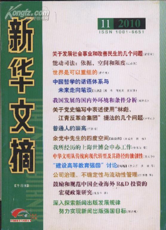 新华文摘2010年第11期