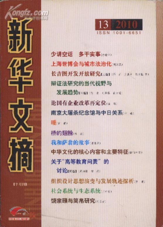 新华文摘2010年第13期