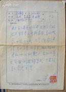 名人墨迹[1-16-10] 中国书协会员,安徽美协会员 著名书画家、美术教育家 朱白亭  手札2份