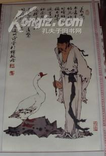 范曾 宣纸 挂历画 王羲之爱鹅图 长70 宽38