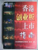 香港创业板上市指南