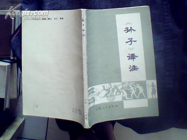 (孙子)译注