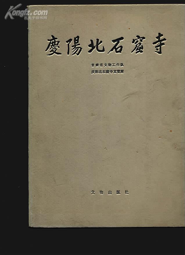 庆阳北石窟寺