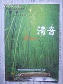 【创刊号】清音2010年第一期(总第一期)