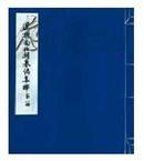 汉魏南北朝墓志集释(1函6册)