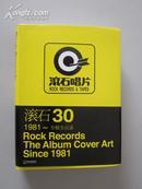 滚石30:1981~专辑全记录(大陆唯一豪华珍藏版)【16开本软塑精装,全新,全铜版纸彩印!无章无字非馆藏。】