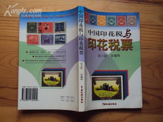 【稅票研究工具書】《中國印花稅與印花稅票》有大量的圖譜!僅印5000冊