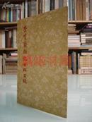 荣宝斋新记出版目录(1955年版)
