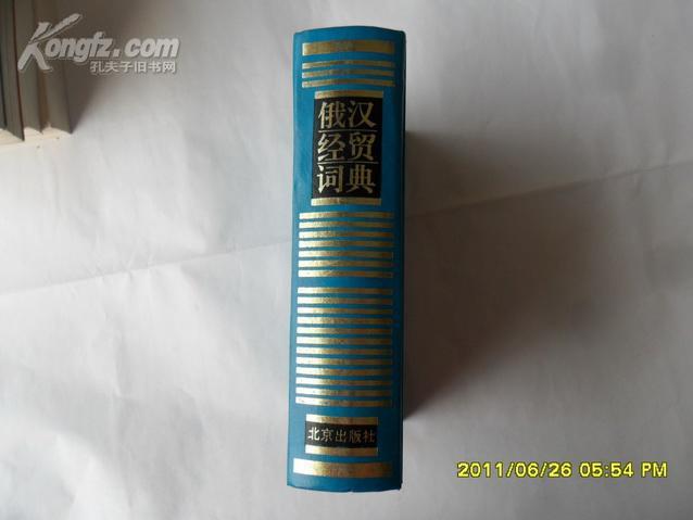 俄汉经贸词典(1992年一版一印 印数3500册) 32开本精装