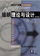 组织理论与设计(第7版)