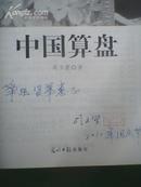 中国小小说名家档案―中国算盘(作者签赠店主本.非卖品)