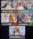 星星草[连环画]1-5册全