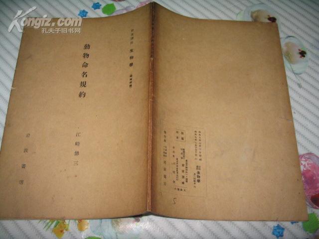 動物命名規約   [昭和五年巖波書店初版本]道林紙本