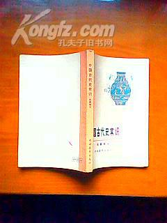 中国古代史常识(先秦部分、中国青年出版社青年文库)