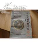 清代咸丰大钱目录:1998:评级·标价