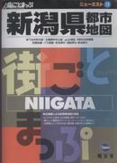 新泻县都市地图集