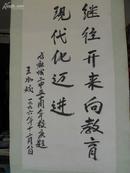 名人墨迹:知名书法家 麻城市副市长王水姣为麻城市第二中学题词   原装裱