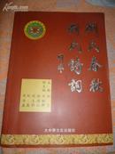 刘艺签赠本:《刘氏春秋 刘氏诗词》 (16开,近全品)