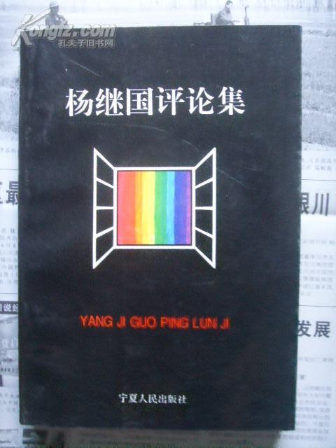 杨继国评论集(一版一印 非馆藏 10品)