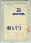 1950年【现代哲学的基本问题】新中国青年文库