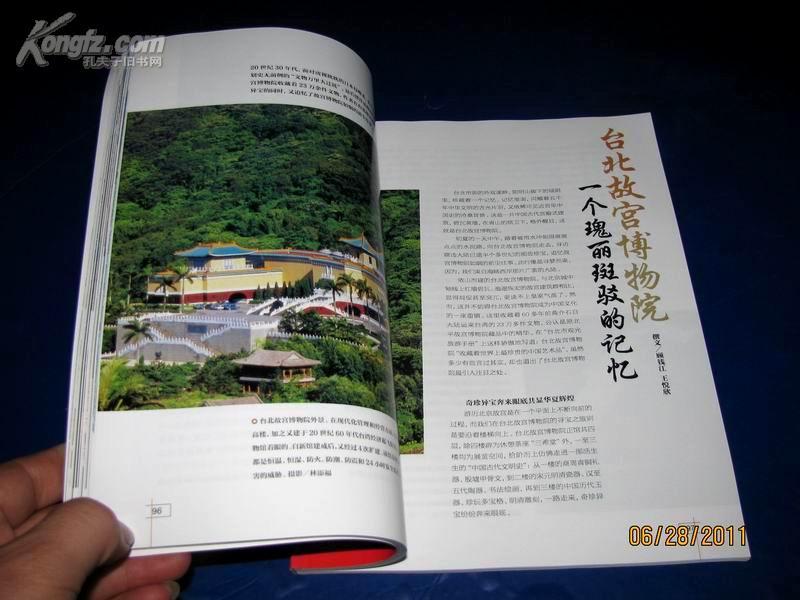 中国国家地理(2009年7月号、总第585期).